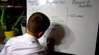 Учим уроки! ГДЗ 4 класс Математика Демидова ч.1, урок 21, Задача 1в, стр. 46