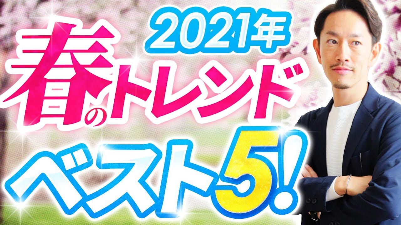 【2021年春夏】メンズ服「今年のトレンド」ベスト5をプロが解説します!(こんな服が流行ります)