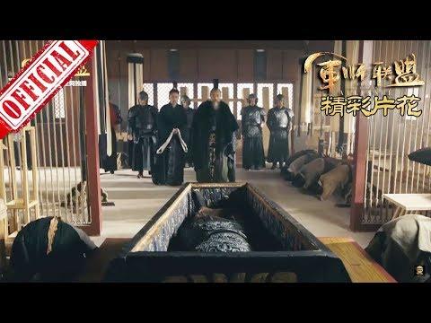 《大军师司马懿之军师联盟》此乃真英雄,曹操惜人才爱英雄厚葬关羽 | China Zone