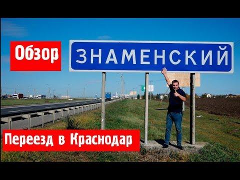 Поселок Знаменский обзор//Переезд в Краснодар.