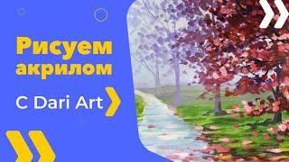 Как нарисовать цветущую аллею акрилом! #Dari_Art(ПОДРОБНЫЙ СПИСОК МАТЕРИАЛОВ ТУТ СПАСИБО ЗА ИДЕЮ К ВИДЕО! Алина Курноскина Свои идеи к видео..., 2016-01-29T11:27:11.000Z)