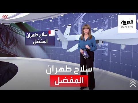 ما هي أبرز الطائرات المسيرة التي يستخدمها الحرس الثوري الإيراني؟