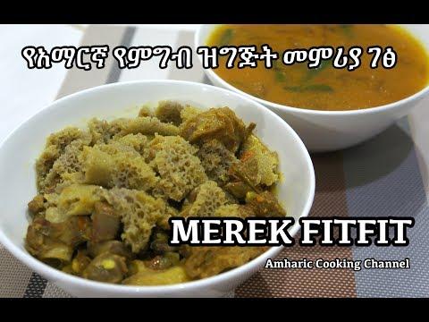 Merek Fit Fit - Amharic - Fitfit - የአማርኛ የምግብ ዝግጅት መምሪያ ገፅ