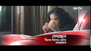 Bangla Eid Natok 2014 Surface ft Priti,Shahed Full HD