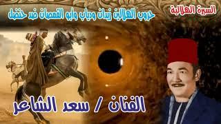 سعد الشاعر قصه ابو زيد والملك حنضل من السيره الهلاليه الحلقه الثانيه والعشرين