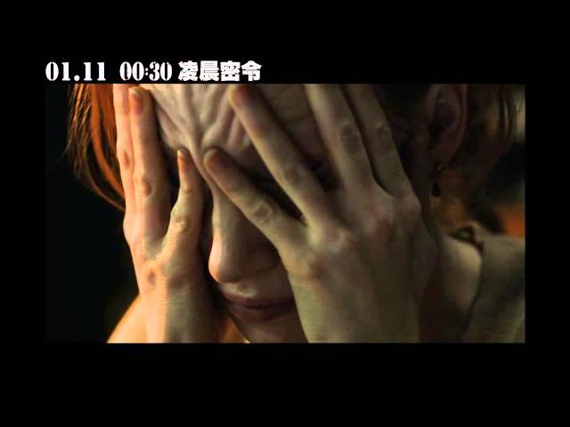 1/11 00:30凌晨密令.avi