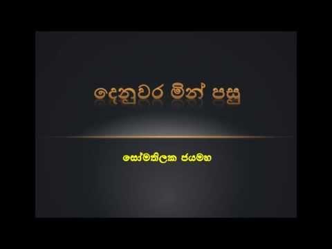 Denuwara Min Pasu - Somathilaka Jayamaha