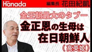 金正恩の母は在日朝鮮人。生母にまつわる「不都合な真実」とは…|花田紀凱[月刊Hanada]編集長の『週刊誌欠席裁判』