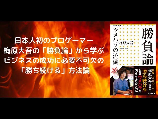 日本初のプロゲーマー梅原大吾の「勝負論」から学ぶビジネスの成功に必要不可欠の「勝ち続ける」方法論