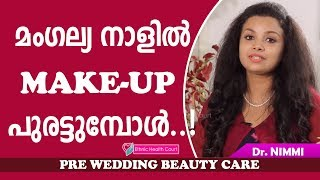 Pre Wedding Beauty Tips For Brides in Malayalam മംഗല്യനാളില് Make Up ചെയ്യുമ്പോള് | Bridal Beauty
