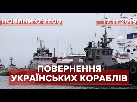 24 Канал: Підсумковий випуск новин за 21:00: Шлях захоплених кораблів до Одеси
