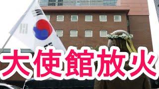 「慰安婦問題に不満」駐韓日本大使館に酔って放火の男を逮捕