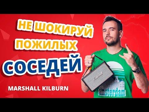20 ЧАСОМ МУЗЫКИ!   Обзор колонки MARSHALL KILLBURN