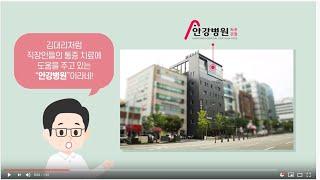 EBS 명의 안강 선생님의 통증 치료 전문병원, 안강병…
