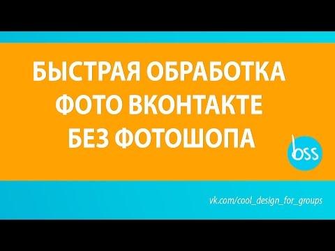 Быстрая обработка фото ВКонтакте без фотошопа