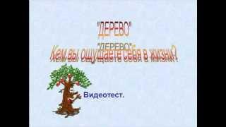 психологический рисуночный тест Дерево часть1