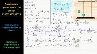 Физика За одно и тоже время один математический маятник совершает 50 колебаний а другой – 30.