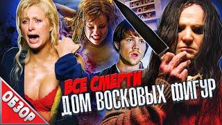 #ВСЕСМЕРТИ: Дом Восковых Фигур (2005) ОБЗОР фильма