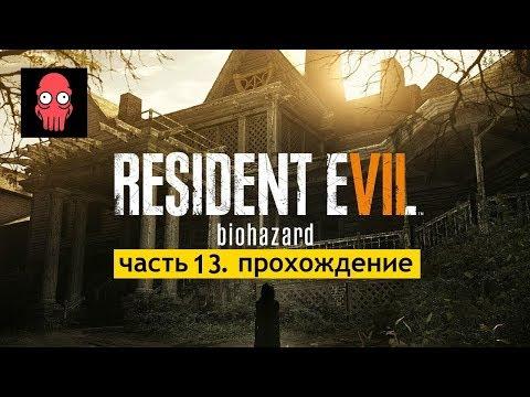 Resident Evil 7  Biohazard – Часть 13