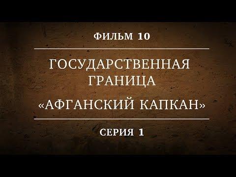 ГОСУДАРСТВЕННАЯ ГРАНИЦА | ФИЛЬМ 10 | АФГАНСКИЙ КАПКАН  | 1 СЕРИЯ - Видео онлайн