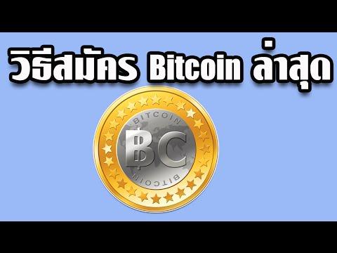 วิธีสมัครบัญชี Bitcoin ล่าสุด