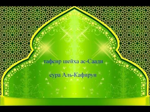 сура кафирун текст. Скачать песню Толкование Корана Сура 109 - аль-Кафирун