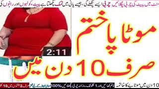 weight loss tips in urdu hindi ,3 Steps To Reduce 2 Inches In 7 Days  ,how to lose weight fast ,#51