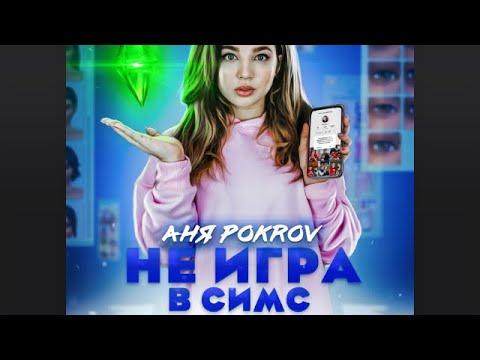 Аня Покров-Не игра в Симс/ 1 час