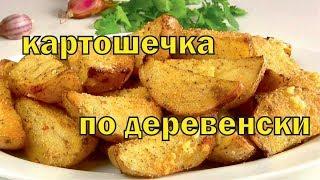 Чесночная картошка в духовке, картошечка по деревенски