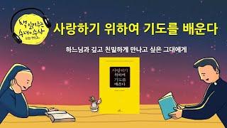 [책 읽어주는 수녀] 51. 사랑하기 위하여 기도를 배…