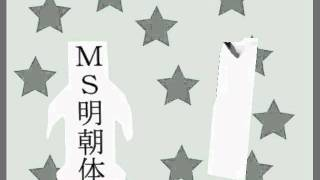 MS明朝ダンス.mp4 沖野玉枝 検索動画 22