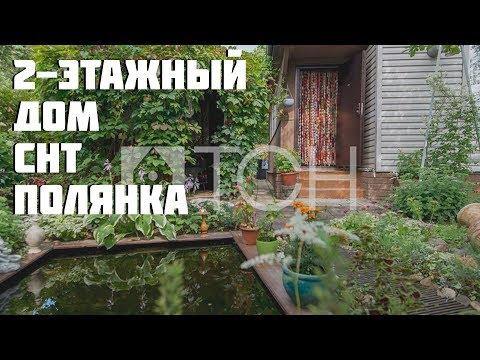 Обзор двухэтажного дома, СНТ Полянка