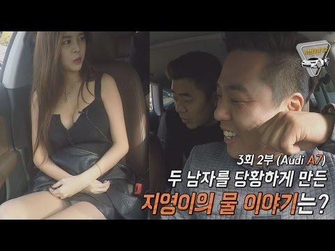 [카쎈타까기 시즌2](무삭제)3회 2부- 두 남자를 당황하게 만든 지영이의 물 이야기는?아우디A7 V6 TDI / Audi A7
