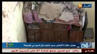 وهران: مقتل 4 اشخاص بسبب إنهيار منزل قديم بحي قومبيطة