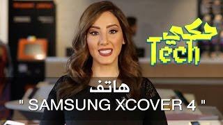 """هاتف """" Samsung Xcover 4 """""""