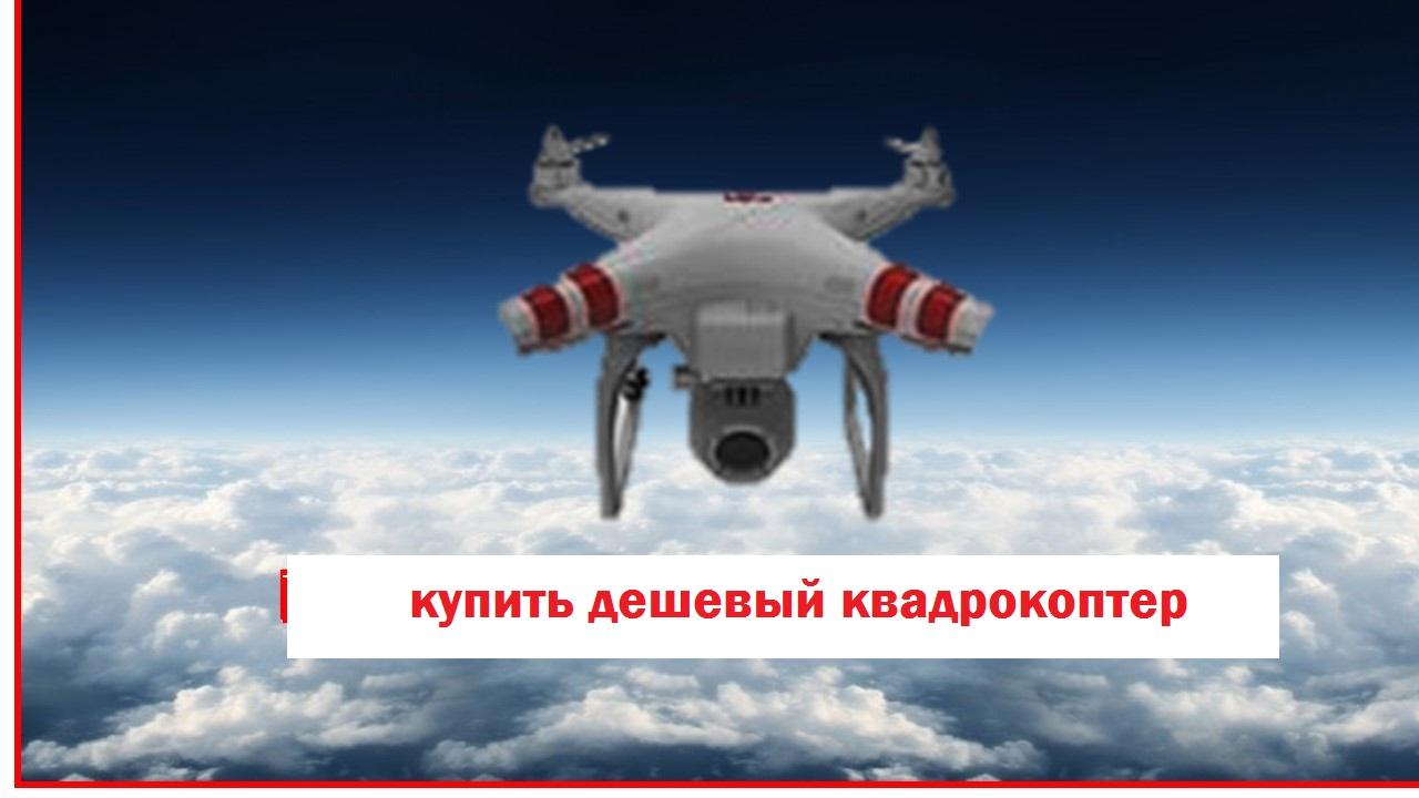 ✓ Syma X8c - Дешевый Квадрокоптер для Gopro! Распаковка. Banggood .