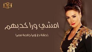 ديانا حداد - امشي ورا كدبهم (حفلة دار اوبرا جامعة مصر)   2016