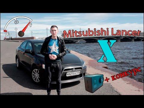 Адекватный обзор на Mitsubishi Lancer X 1.6 (2012) Lans 1 серия
