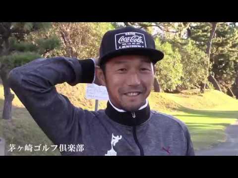 ゴルフ 倶楽部 茅ヶ崎
