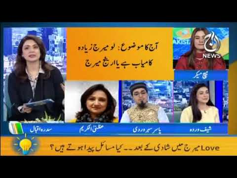 Main Bhi Shadi Karoga | Aaj Pakistan with Sidra Iqbal | Aaj News | 23 February 2021 | Part 4