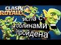 ПРОШЕЛ НОВОЕ ГОБЛИНСКОЕ ИСПЫТАНИЕ) - ИЗИ;)
