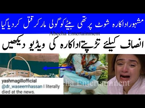 Today's Bad News From Young Famous Actress Everyone is very sad ||Abeeha Entertainment ||AE