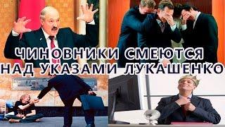 Лукашенко или Калинковичские чиновники возомнившие себя богами. Кто прав?