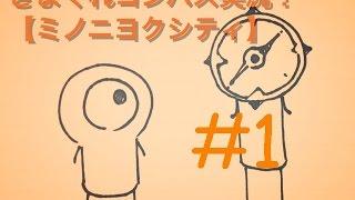 【ADV】ミノニヨクシティ #1【のんびりガクブルしてみたい】