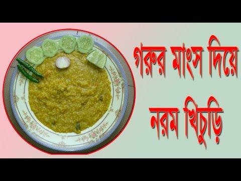 Latka Khichuri / Norom Khichuri / Patla Khichuri / Khichuri Recipe