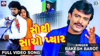 Rakesh Barot - Sauthi Sacho Pyar | Full VIDEO | New Gujarati Love Song | RDC Gujarati