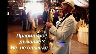 Правильное дыхание на саксофоне (урок 2)