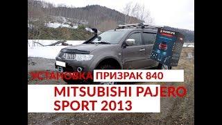 Установка GSM Автосигнализации Призрак 840 + GPS Глонасс на Mitsubishi Pajero Sport 2013 | Обзор