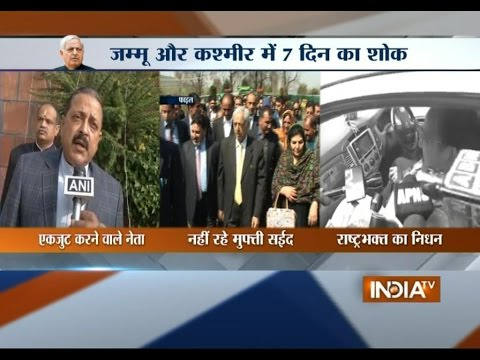 7 Days National Mourning in Jammu and Kashmir over Mufti Mohammad Sayeed's Death