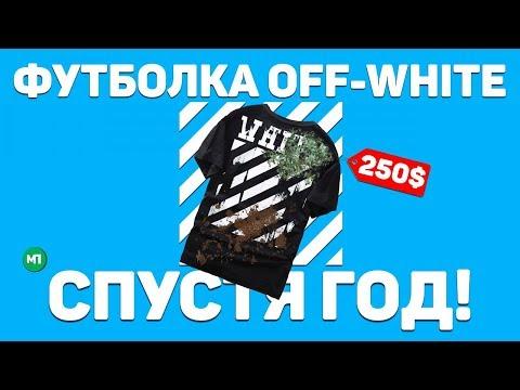 ФУТБОЛКА OFF-WHITE ЗА 250 $ СПУСТЯ ГОД ЭКСПЛУАТАЦИИ !